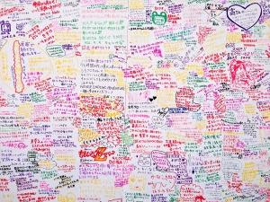 壁一面にモノノフからのメッセージ。